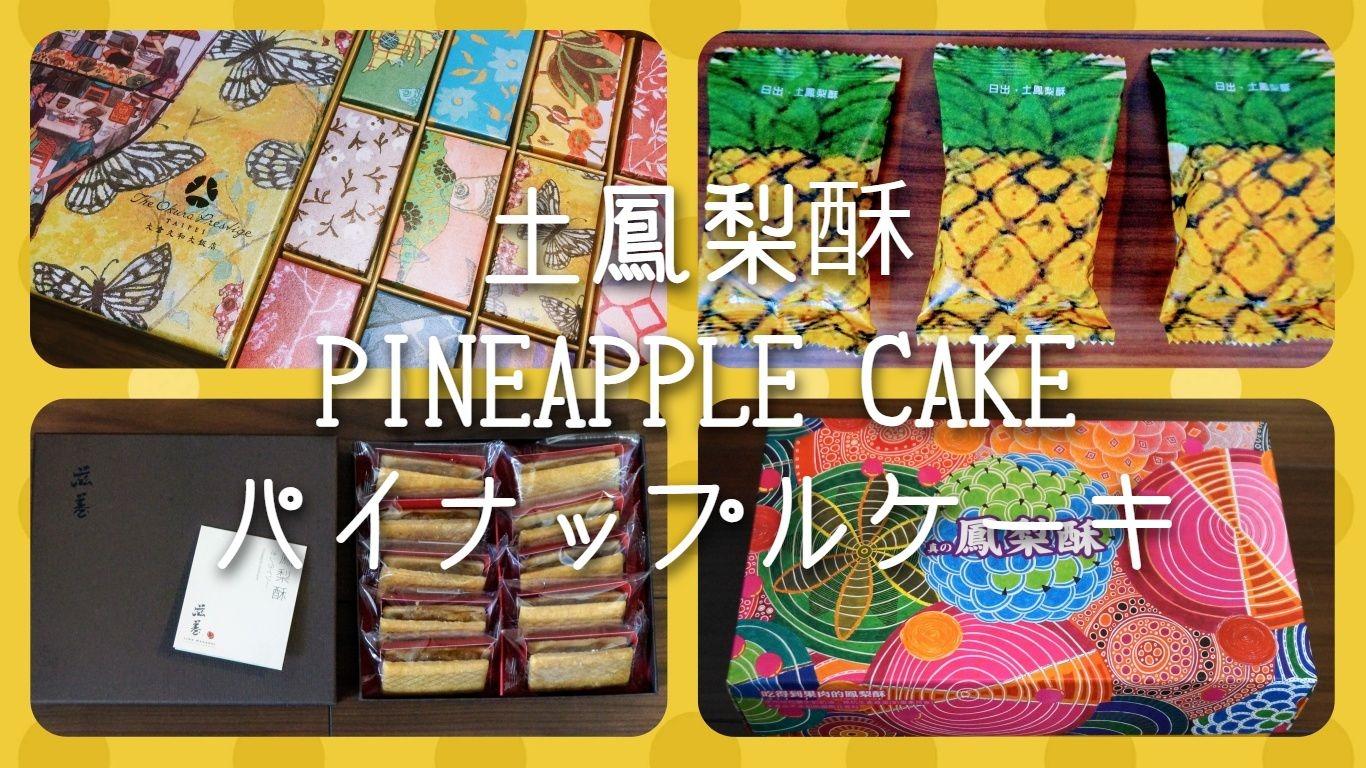 おすすめパイナップルケーキ