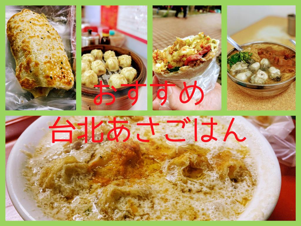 【台北】台北、中山、雙連エリアおすすめ朝ごはん6選