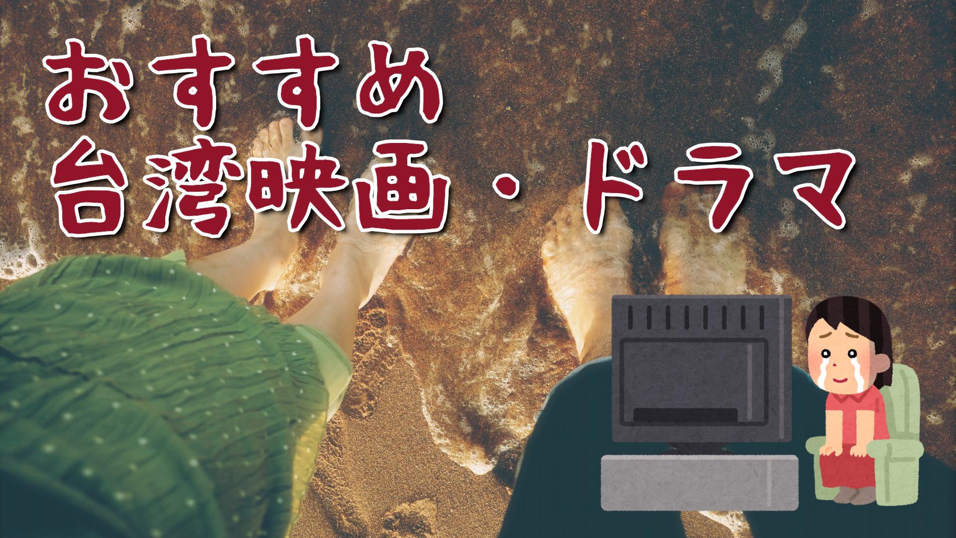おすすめ台湾映画、ドラマ